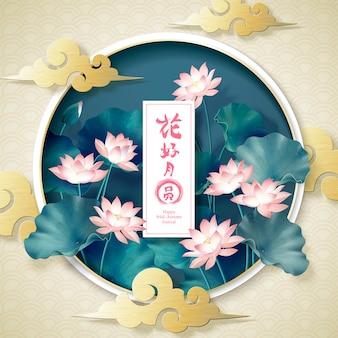 Manifesto del festival di metà autunno con parola cinese