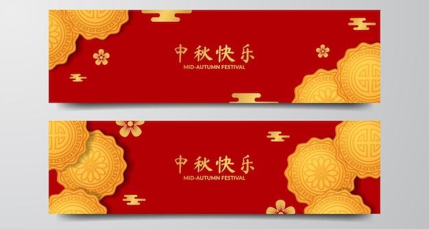 Festa di metà autunno con ornamento di torta di luna flatlay con sfondo rosso (traduzione del testo = festa di metà autunno)