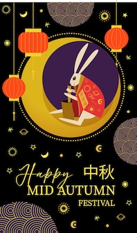 Midautumn chinese festival la lepre della luna siede sulla luna e pesta la polvere