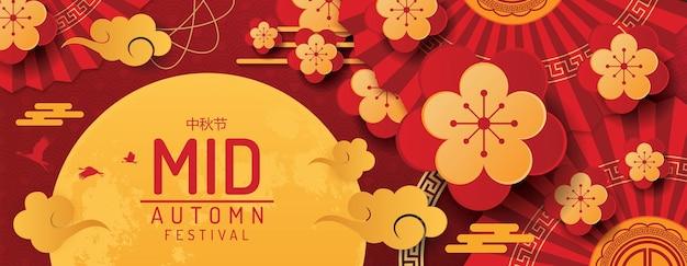 Il design del banner del festival di metà autunno