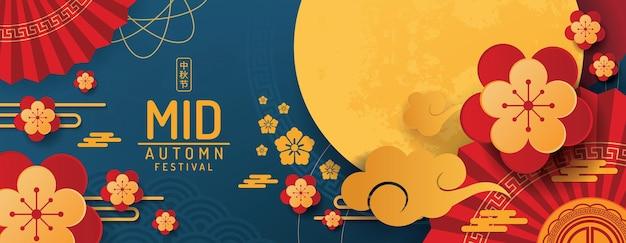 Il design del banner del festival di metà autunno Vettore Premium