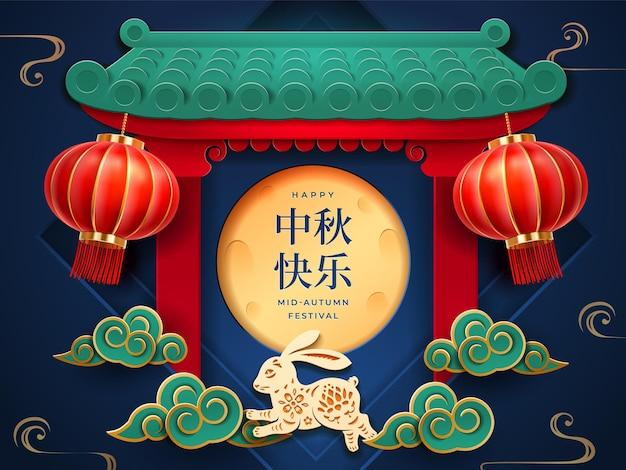 Biglietto di auguri festival di metà autunno o luna reunion con lanterne del cielo e coniglio o coniglio cinese or
