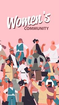 Mescolare le ragazze della corsa in piedi insieme emancipazione femminile movimento comunità delle donne unione delle femministe concetto ritratto verticale illustrazione vettoriale