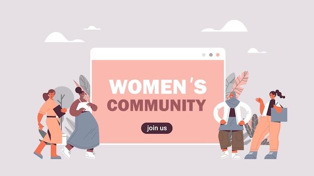 Mescolare le ragazze della corsa utilizzando la rete sociale di comunicazione online emancipazione femminile movimento comunità delle donne unione delle femministe banner concetto orizzontale figura intera illustrazione vettoriale