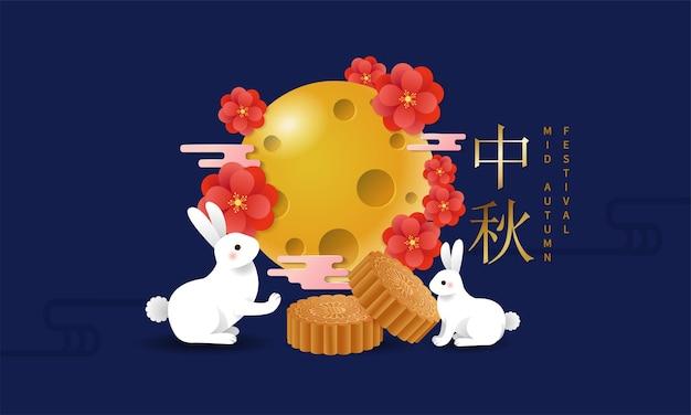 Banner del festival della torta della luna decorato con fiori e coniglietti Vettore Premium