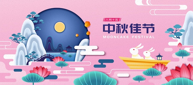 Banner del festival mooncake con coniglio che ammira la luna piena nel giardino di loto cinese