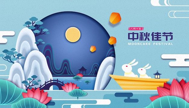 Illustrazione del festival mooncake con coniglio che ammira la luna piena nel giardino di loto cinese