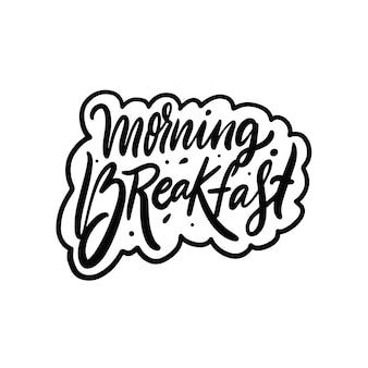 Colazione mattutina frase scritta a mano di colore nero disegnato a mano illustrazione vettoriale