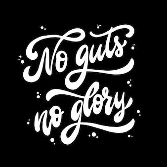 Citazione di lettere motivazionali 'no guts no glory'