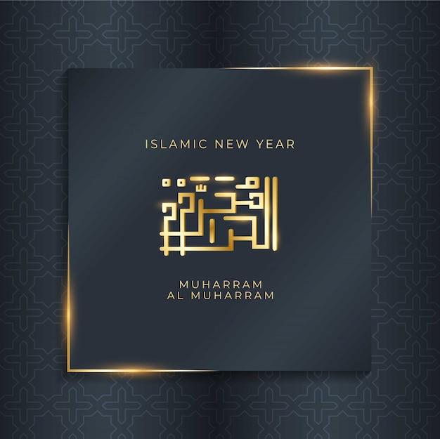 Il design del logo calligrafico di muharram per dare il benvenuto al nuovo anno islamico