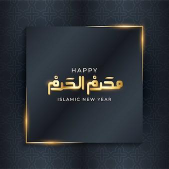 Elegante design del logo calligrafico di muharram per dare il benvenuto al nuovo anno islamico