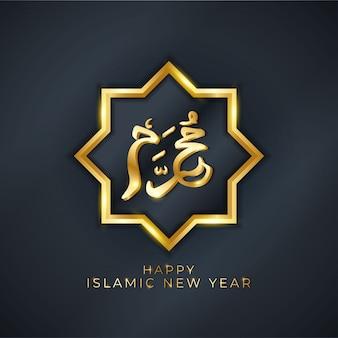 Elegante design del logo calligrafico muharram