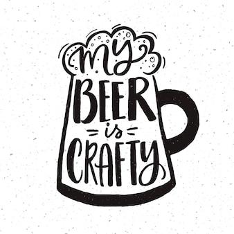 La mia birra è furba. poster divertente con scritte a mano per pub di birra artigianale. disegno in bianco e nero.