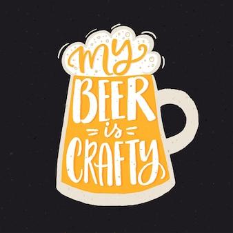 La mia birra è furba. poster divertente citazione per birrificio artigianale con vetro giallo disegnato a mano.