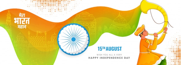 My india is great text in hindi language with tutari player man, ashoka wheel and abstract gradient wavy on white monuments background for independence day.