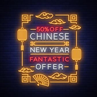Nuovo banner di vendita vendita anno cinese