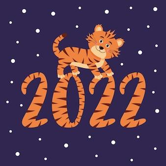 Numeri a strisce del nuovo anno 2022 con simpatica tigre che cammina. biglietto di auguri di natale con la neve.