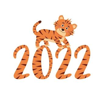 Numeri a strisce del nuovo anno 2022 con simpatica tigre che cammina. bandiera del nuovo anno.