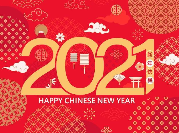 Cartolina d'auguri di nuovo anno su sfondo rosso cinese nei colori oro