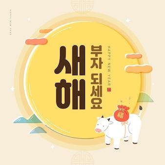 Illustrazione di capodanno saluto di capodanno traduzione coreana sii ricco nel nuovo anno