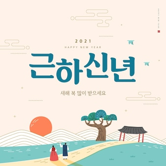 Illustrazione di capodanno capodanno saluto traduzione coreana felice anno nuovo