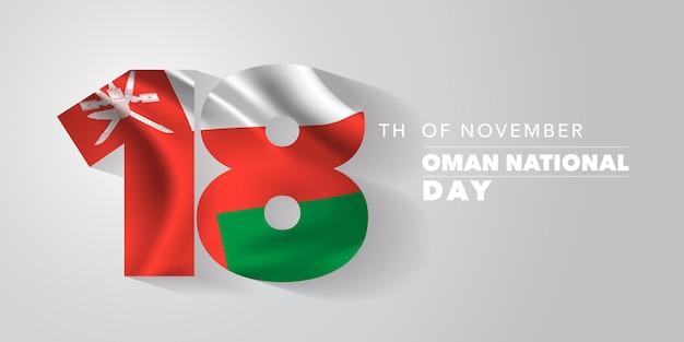 Biglietto di auguri per la festa nazionale dell'oman, banner, illustrazione vettoriale. sfondo del 18 novembre dell'oman con elementi di bandiera