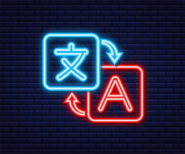Concetto di traduttore online. icona del traduttore. stile neon. illustrazione vettoriale.