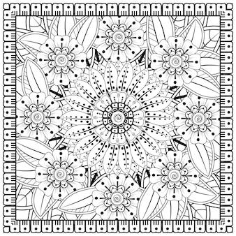 Delinea il motivo floreale quadrato in stile mehndi per la pagina del libro da colorare