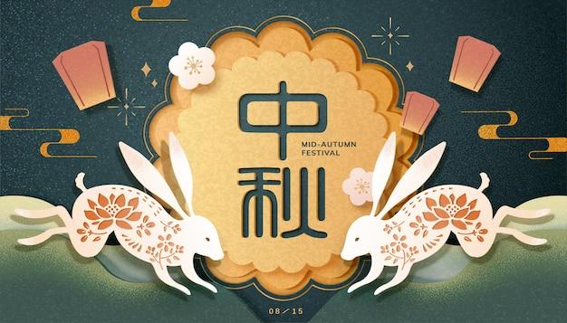 Arte di carta mid autumn festival design con conigli che saltano e torta lunare gigante, nome della vacanza scritto in parole cinesi