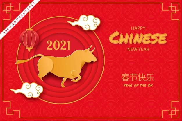 Decorazione di bue 2021 di arte di carta per banner anno lunare, che tu possa dare il benvenuto alla felicità in caratteri cinesi, effetto di testo modificabile