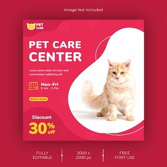 Modello di post sui social media per negozio di animali