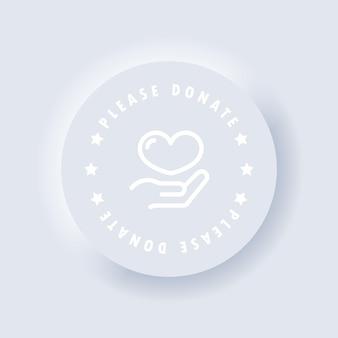Si prega di donare icona. vettore. beneficenza. icona di compassione. icone di cura del cuore. neumorfico. neumorfismo. eps vettoriale 10