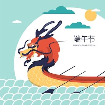 Una cartolina per il festival cinese della barca del drago.