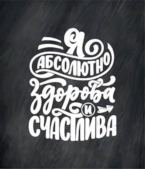 Poster in lingua russa con l'affermazione sono assolutamente sano e felice cirillico motivazione citazione lettering