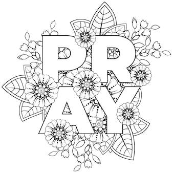 Prega con la decorazione floreale mehndi in stile etnico orientale. ornamento di doodle. pagina da colorare.