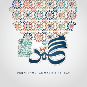 La pace del profeta maometto sia su di lui in calligrafia araba per il saluto islamico mawlid con dettagli ornamentali islamici testurizzati del mosaico. illustrazione vettoriale.