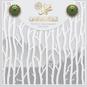 Biglietto di auguri di compleanno del profeta maometto disegno vettoriale con motivo floreale con calligrafia araba