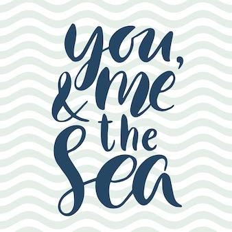 Citazione. tu, io e il mare. manifesto di tipografia disegnato a mano. per biglietti di auguri, poster, stampe o decorazioni per la casa. lettere vettoriali