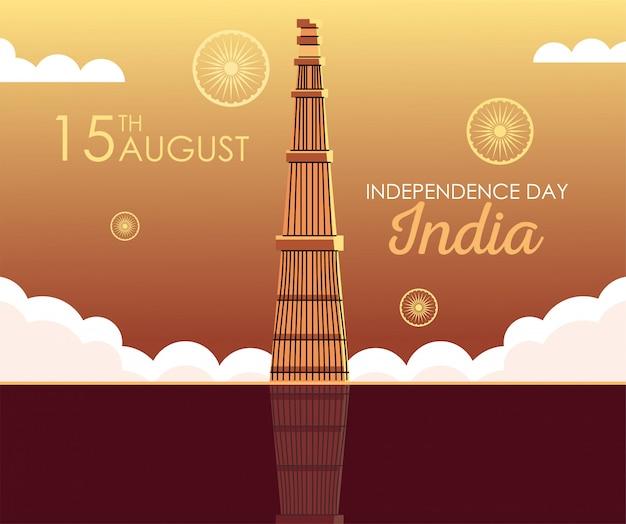 Torre del minareto di qutb con le nuvole della festa dell'indipendenza dell'india