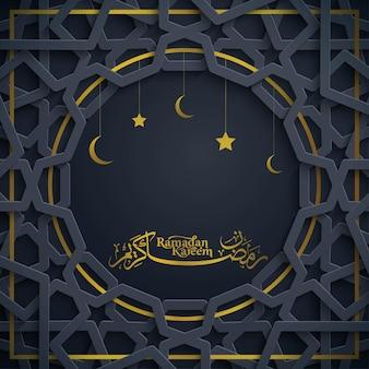 Biglietto di auguri arabo ramadan kareem