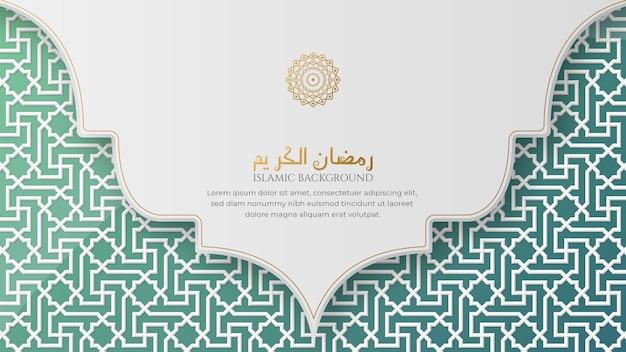 Ramadan kareem arabo islamico elegante sfondo Vettore Premium