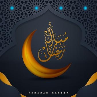 Cartolina d'auguri islamica araba di ramadan kareem