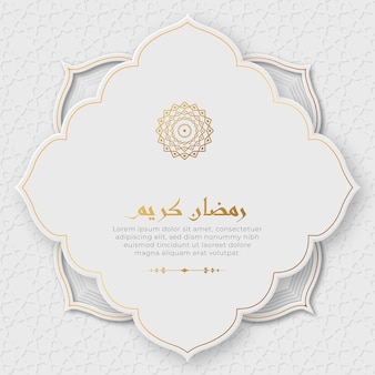 Ramadan kareem arabo islamico bianco e dorato di lusso ornamento lanterna sfondo