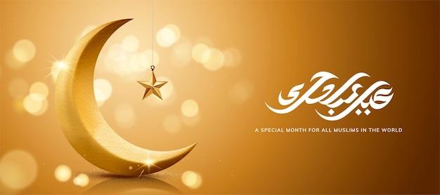 Banner di ramadan kareem con mezzaluna su sfondo dorato scintillante