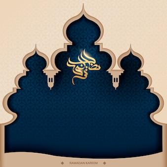 Calligrafia di ramadan kareem con silhouette moschea in stile arte carta e copia spazio per parole di saluto