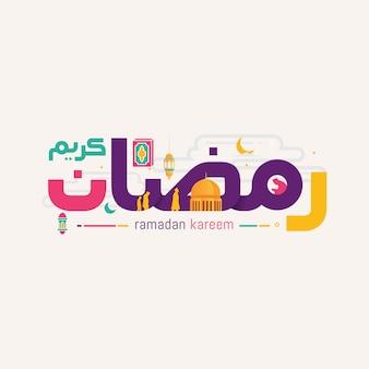Ramadan kareem in carina calligrafia araba