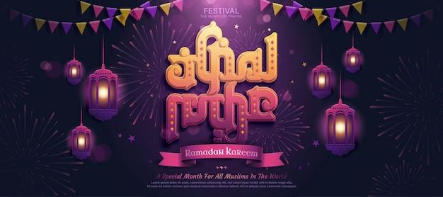 Il design del carattere ramadan kareem significa un ramadan generoso con lanterne e bandiere appese su sfondo viola