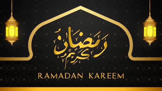 Priorità bassa della cartolina d'auguri di ramadan kareem