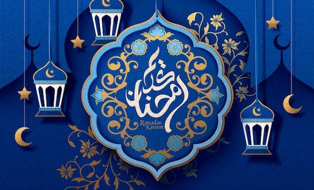 Biglietto di auguri ramadan kareem con decorazioni arabescate e lampade