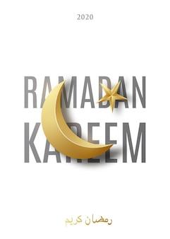 Biglietto di auguri ramadan kareem con mezzaluna dorata e stella